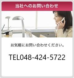 当社へのお問い合わせ お気軽にお問い合わせください。 TEL 048-424-5722