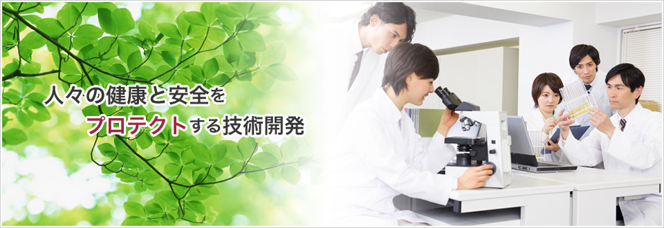 人々の健康と安全をプロテクトする技術開発