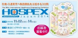 ホスペックスジャパン2014画像